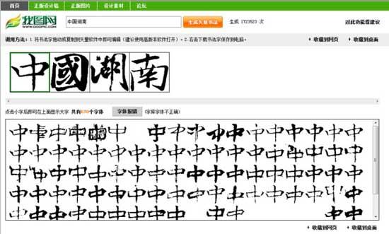 书法字体在PPT中的运用