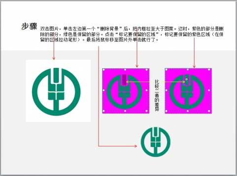 PPT2010抠图